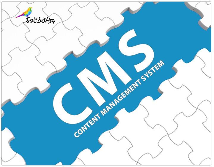 cms چیست ؟ | سیستم مدیریت محتوا چیست ؟ | content management system چیست ؟