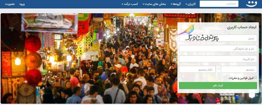 چهار شبکه اجتماعی ایرانی جایگزین اینستاگرام | فیس نما