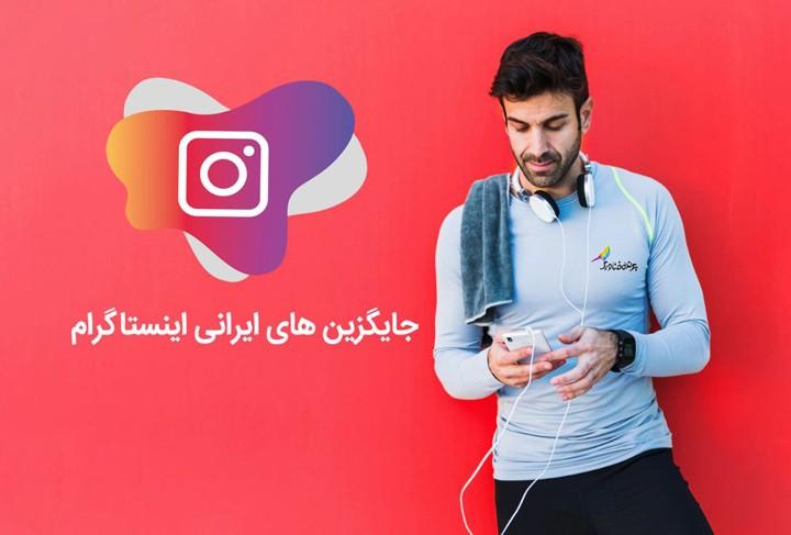 چهار شبکه اجتماعی ایرانی جایگزین اینستاگرام