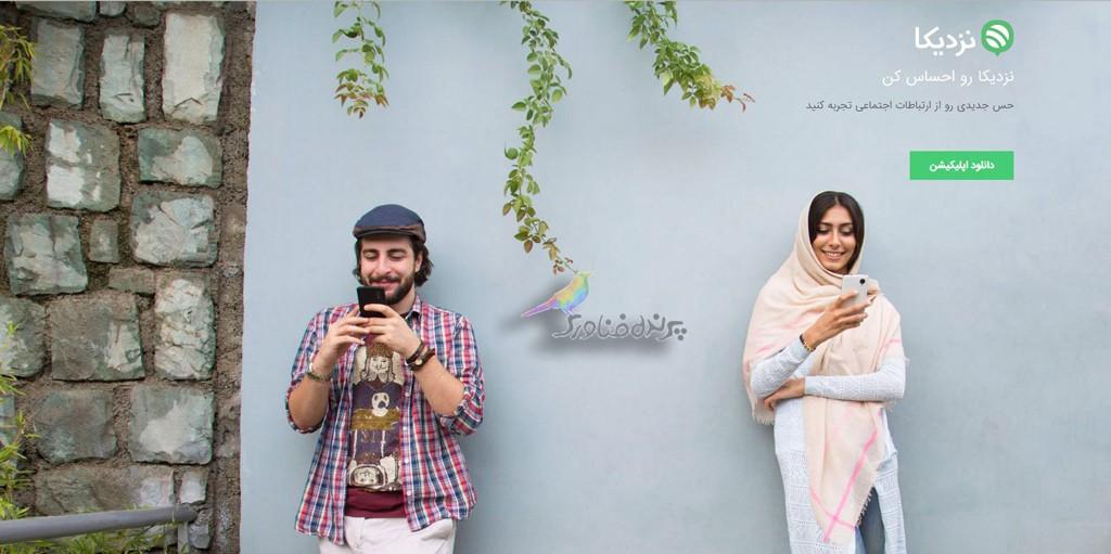 چهار شبکه اجتماعی ایرانی جایگزین اینستاگرام | نزدیکا