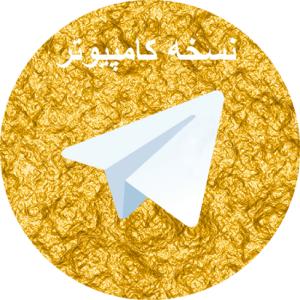 تلگرام طلایی برای کامپیوتر ، تلگرام طلایی برای ویندوز